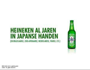 HeinekenJapan